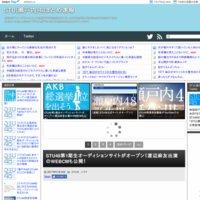 STU(瀬戸内)48まとめ速報